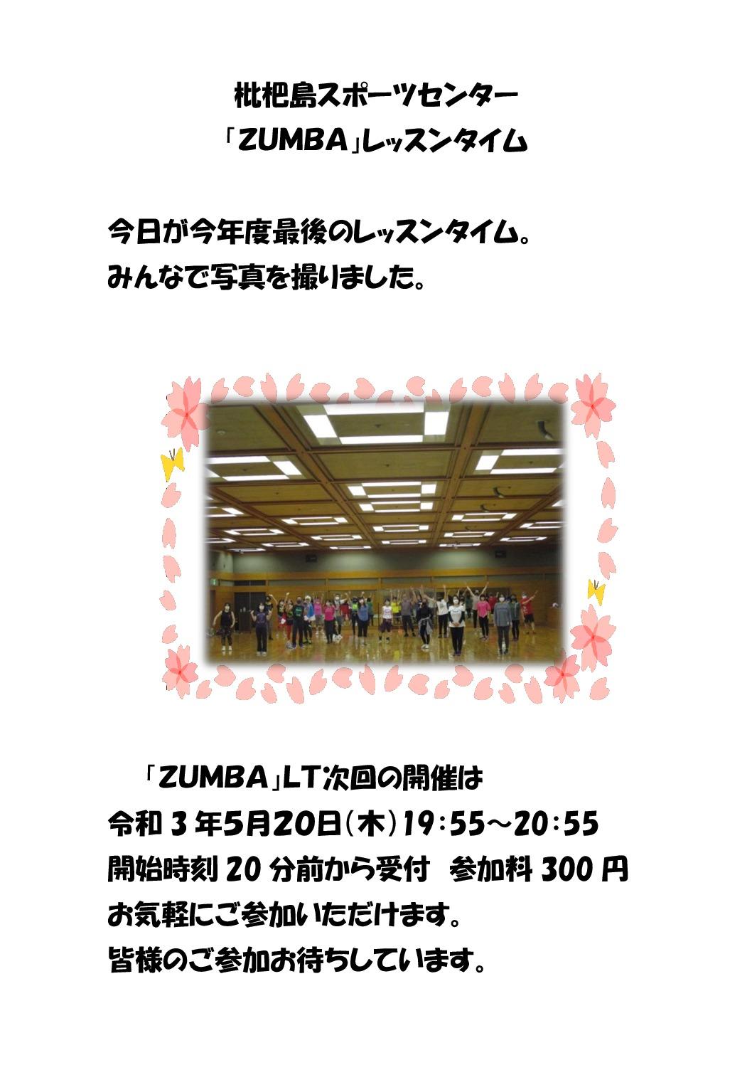 thumbnail of ZUMBA 集合写真3月