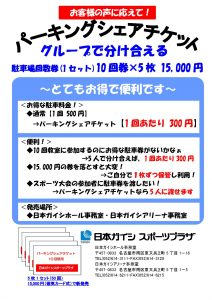 thumbnail of 28 シェアチケット
