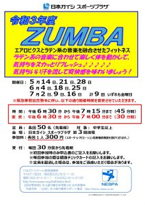 thumbnail of R3 ZUMBAショートレッスンちらし 2