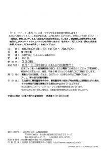 thumbnail of ナイトヨガ1