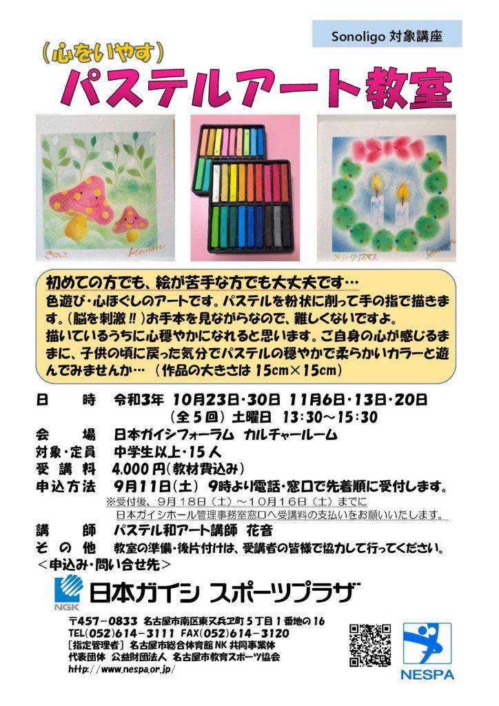 thumbnail of 【09】(心をいやす)パステルアート教室