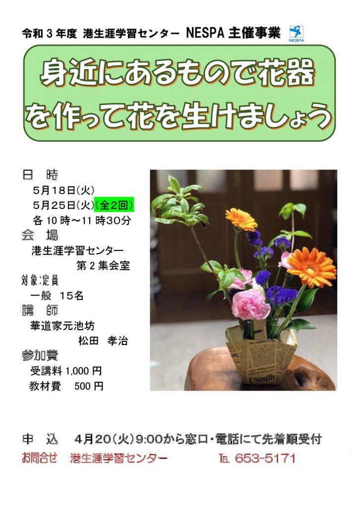 thumbnail of 花器を作って花を生けましょう