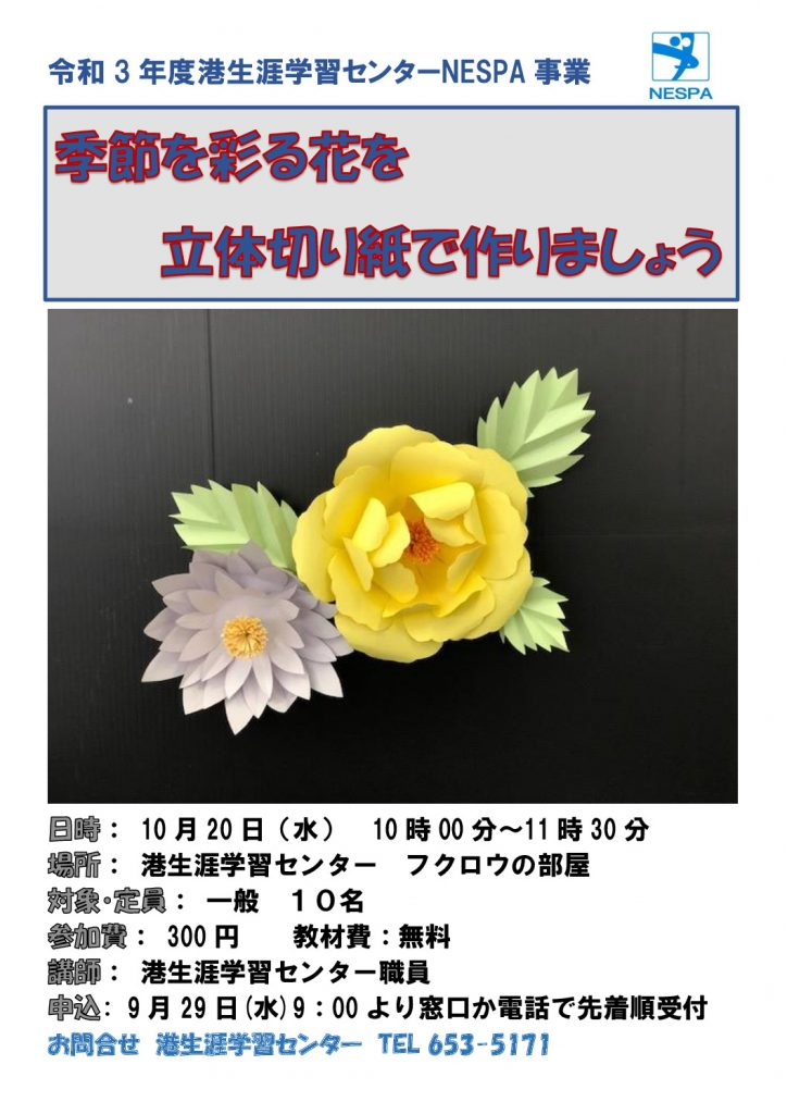 thumbnail of 立体切り紙