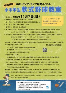 thumbnail of ○軟式野球教室チラシ