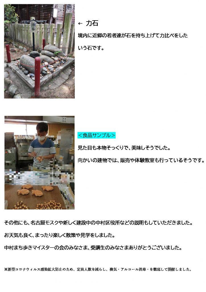 thumbnail of 中村区の史跡 ブログ その3