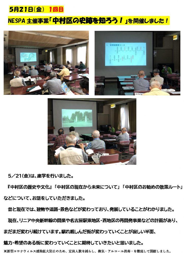 thumbnail of 中村区の史跡 ブログ その1