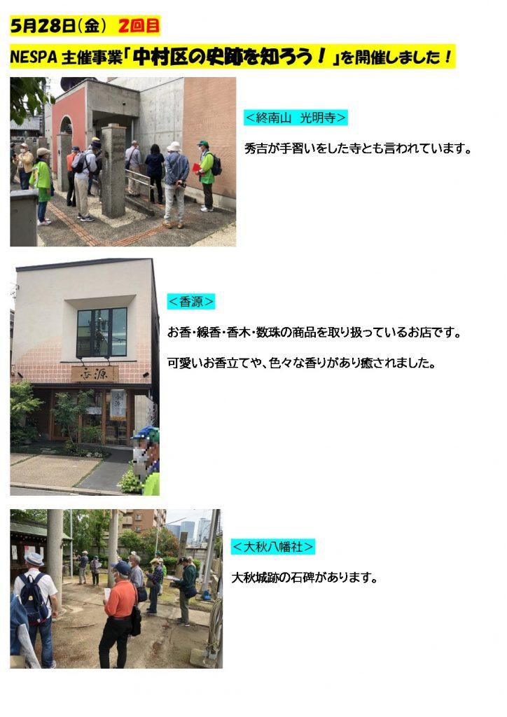 thumbnail of 中村区の史跡 ブログ その2