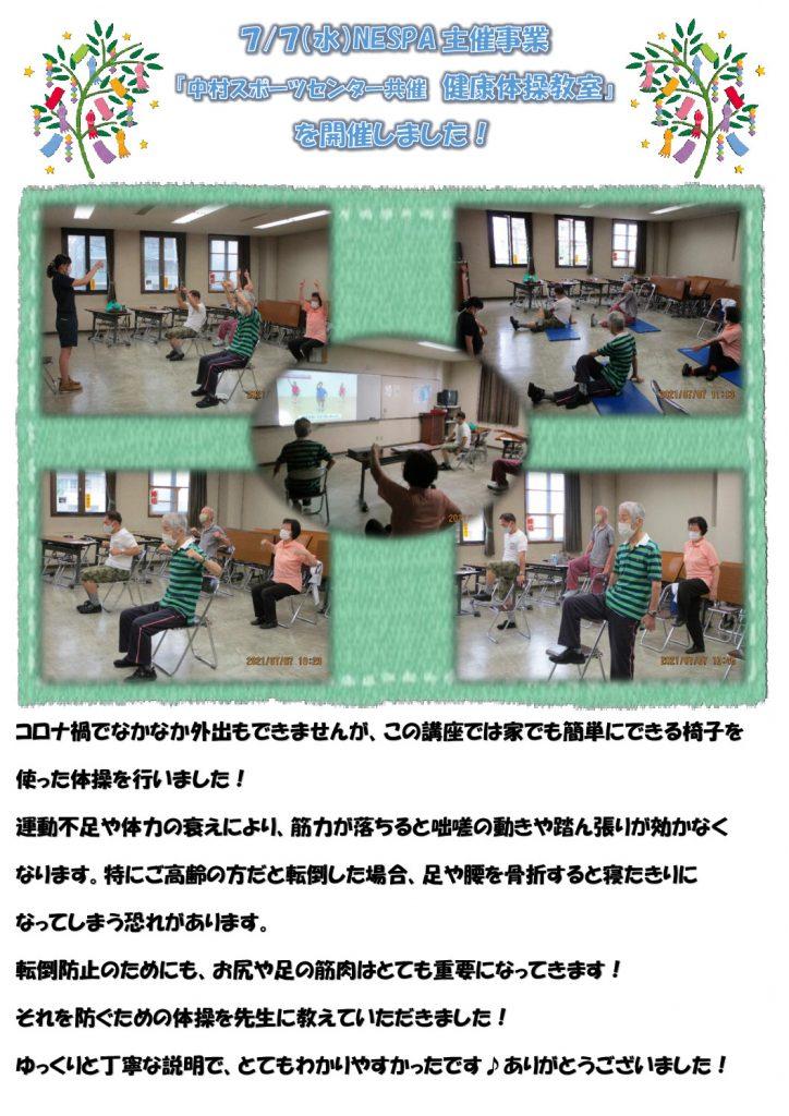 thumbnail of 中村SC共催 健康体操教室 ブログ