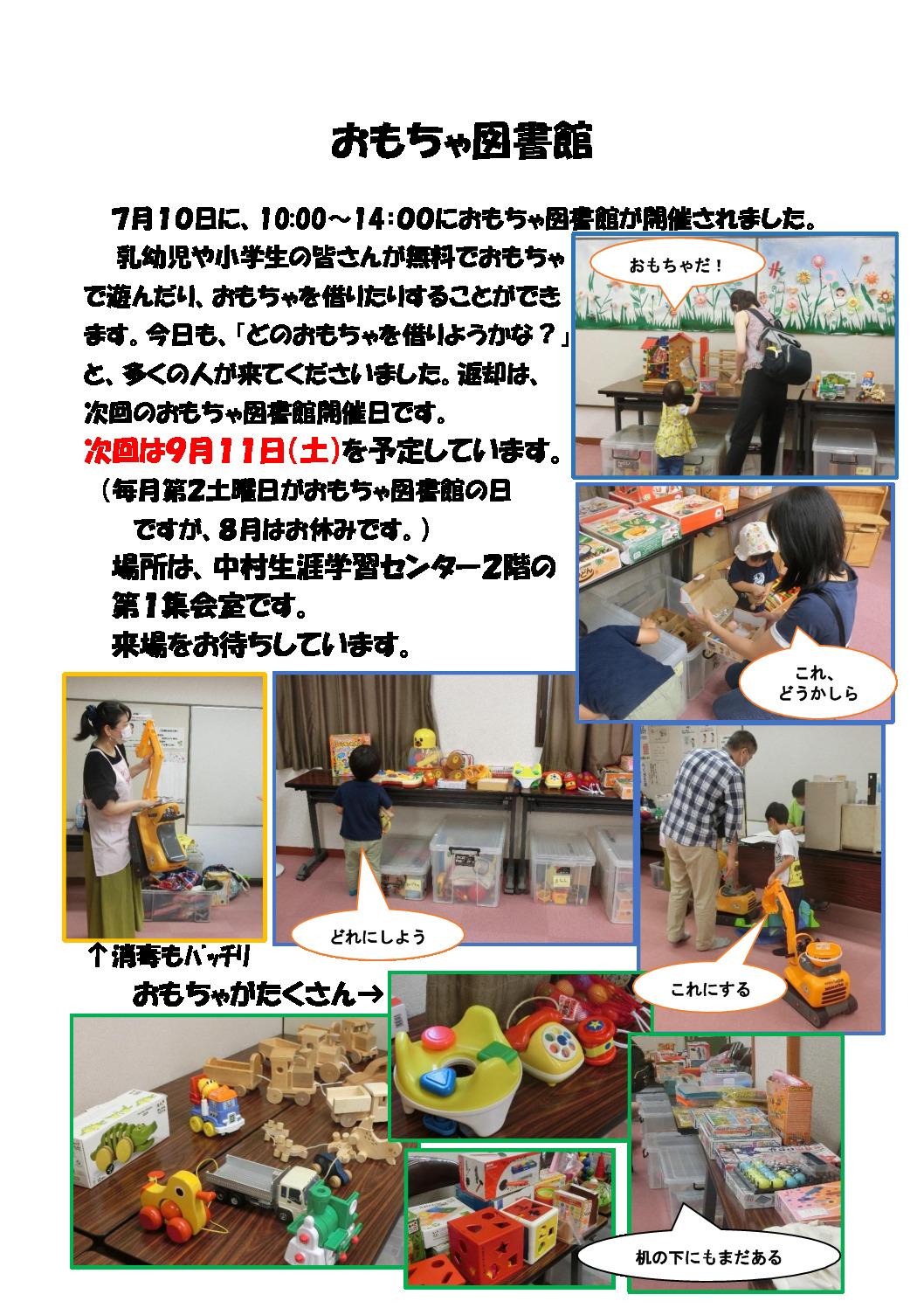 thumbnail of おもちゃ 図書館