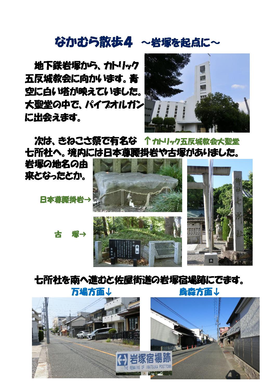 thumbnail of なかむら散歩4