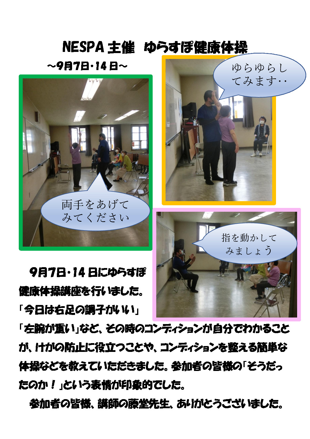 thumbnail of ゆらすぽ健康体操