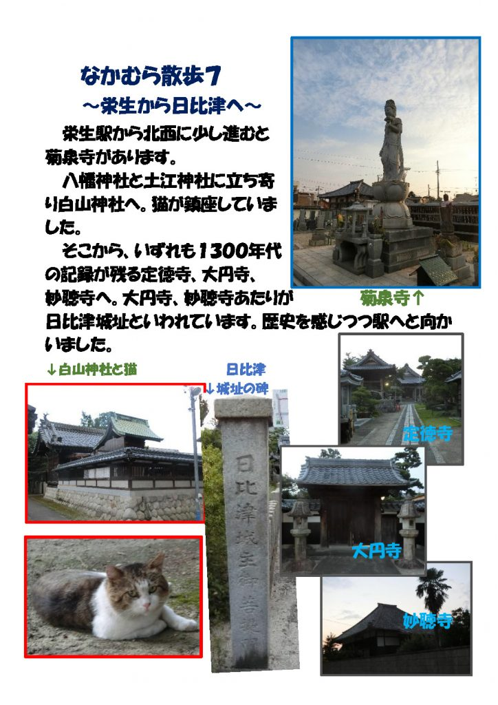 thumbnail of なかむら散歩7