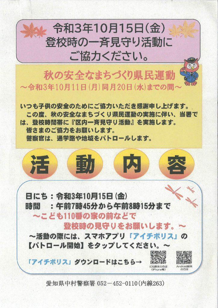thumbnail of 登校時の一斉見守り活動