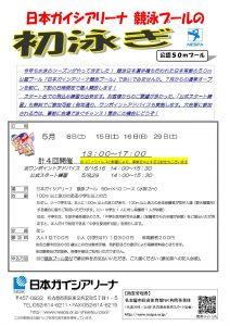 thumbnail of 00初泳ぎちらし(ガイシアリーナ)