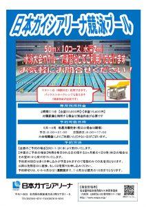 thumbnail of 00-2競泳プール専用受付3年度ちらし