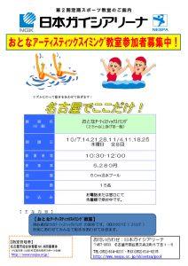 thumbnail of 01-2チラシおとなAS(追加募集用)