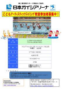 thumbnail of 01-2チラシこどもAS(追加募集用)